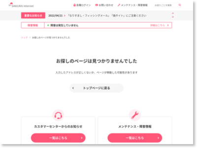 http://support.sakura.ad.jp/manual/rs/start/startup_8.html