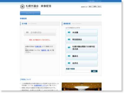 札幌市議会-インターネット中継|ほりかわ素人|札幌市議会議員