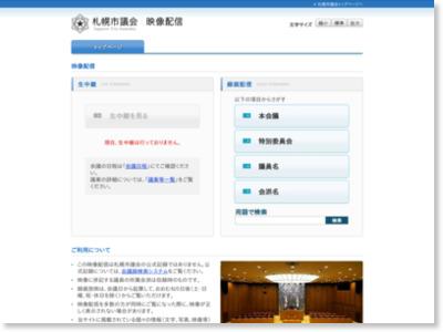 改革|札幌市議会-インターネット中継