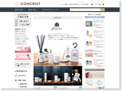 http://www.concent.co.jp/category/grancense/