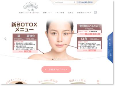 http://www.matsukura-clinic.com/