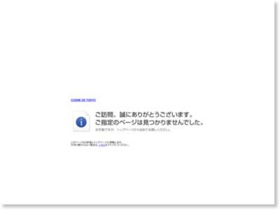 http://c-d-tokyo.com/secretslim.html