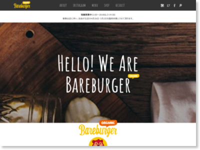 http://www.bareburger.co.jp/