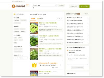 http://cookpad.com/search/%E3%83%A1%E3%83%AD%E3%83%B3%20%E6%BC%AC%E7%89%A9