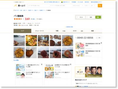 http://tabelog.com/hiroshima/A3403/A340302/34014537/