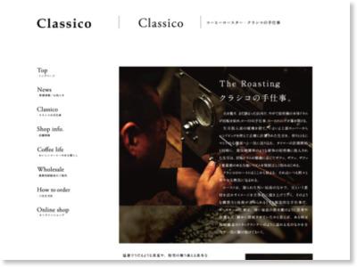 http://www.classico-coffee.jp/classico/