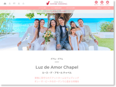 http://www.watabe-wedding.co.jp/resort_wedding/guam/luzdeAmor/