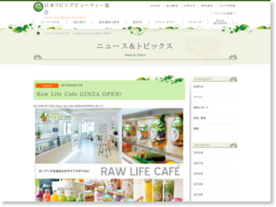 http://www.rawfood-kentei.com/news/article_000825.html
