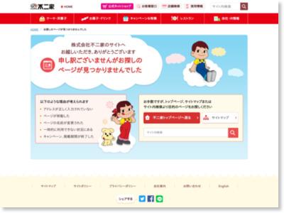 http://www.fujiya-peko.co.jp/sweets/item/16863.html