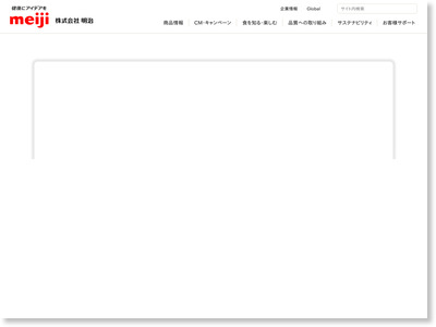 http://www.meiji.co.jp/sweets/chocolate/halloween/