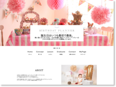 https://birthdayplanner.or.jp/