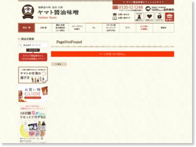 http://www.yamamoto-trading.jp/fs/yamato/6012