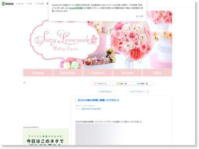 http://ameblo.jp/suzys-lemonade/entry-12099322909.html