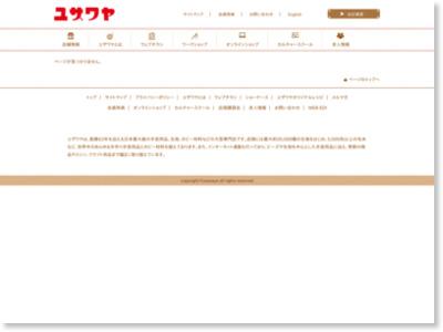 http://www.yuzawaya.co.jp/news/nyugaku2015spring.html