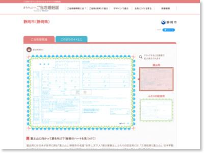 https://www.recruit-mp.co.jp/machi/shizuoka/
