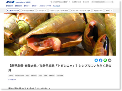 https://www.ana.co.jp/vacation/fishing/food/kagoshima-tobinnya/