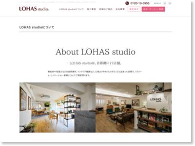 LOHAS studio(ロハススタジオ)