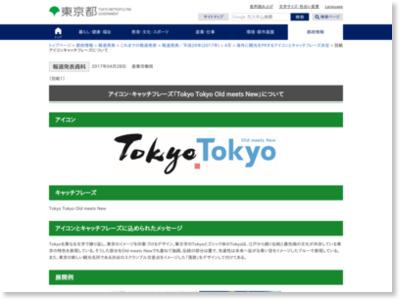 http://www.metro.tokyo.jp/tosei/hodohappyo/press/2017/04/28/07_01.html