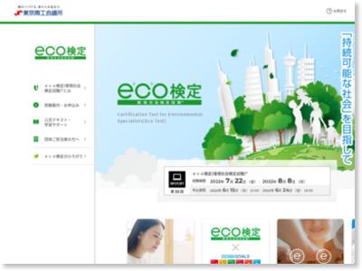 http://www.kentei.org/eco/suishin.html