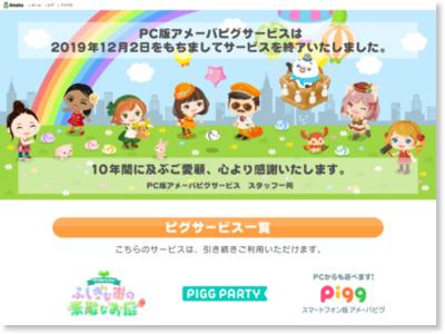 ピグブレイブ|簡単操作で遊べる無料オンラインゲーム