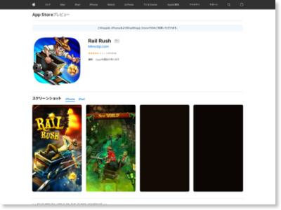 Rail Rushを App Store で