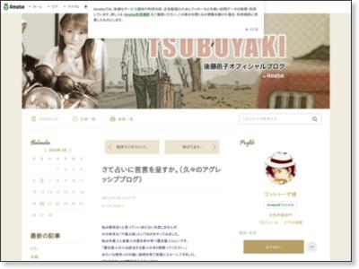 http://ameblo.jp/goto-yuko/entry-11312552783.html