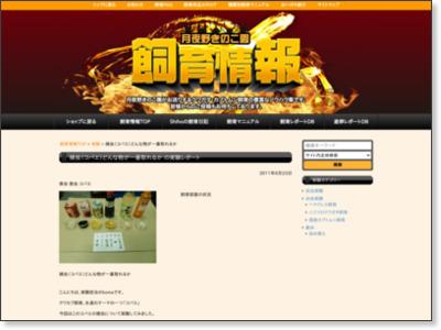 http://www.tsukiyono.co.jp/jikken/2010/01/post_6.php