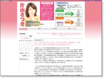 http://satsuki-katayama.livedoor.biz/archives/7381154.html