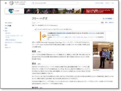 http://ja.wikipedia.org/wiki/%E3%83%95%E3%83%AA%E3%83%BC%E3%83%BB%E3%83%8F%E3%82%B0%E3%82%BA