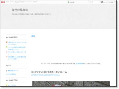 http://blog.goo.ne.jp/king-miura/e/7a1fcf92a15070d47a03191e51c819ad