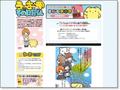 http://sai-zen-sen.jp/special/wooser/