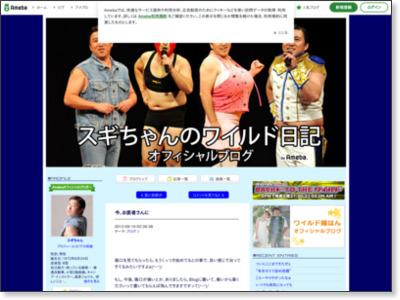 http://ameblo.jp/072100/entry-11356021477.html