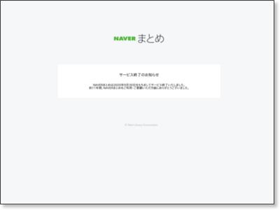 http://matome.naver.jp/odai/2135087021855024901
