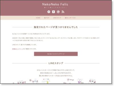http://www.nekoneko-felis.com/catfreesoft/himekuri-nekodokei-blog-parts-beta/