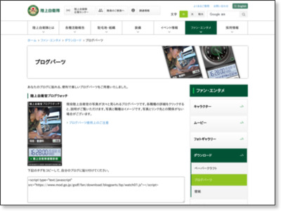 http://www.mod.go.jp/gsdf/fan/download/blogparts/index.html
