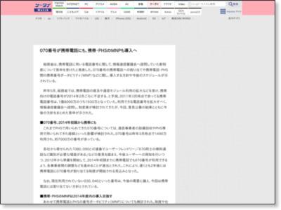 http://k-tai.impress.co.jp/docs/news/20120301_515888.html