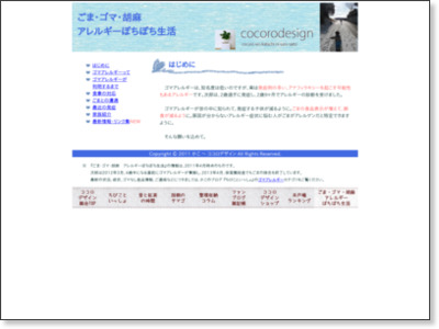 http://www.cocorodesign.net/goma/