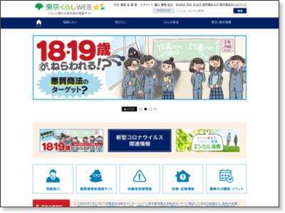 http://www.shouhiseikatu.metro.tokyo.jp/manabitai/shouhisha/130/03.html