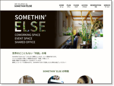 http://somethingelse.jp/