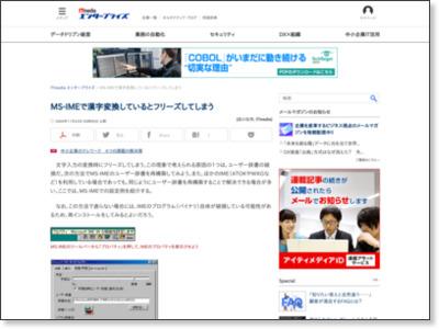 http://www.itmedia.co.jp/help/tips/windows/w0121.html