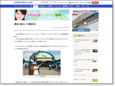 http://news.netkeiba.com/?pid=column_view&wid=CH13