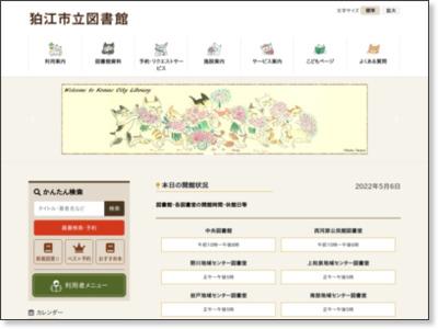 http://www.library.komae.tokyo.jp/