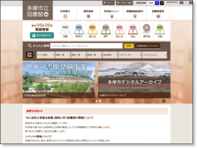 http://www.library.tama.tokyo.jp/