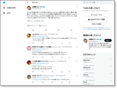 https://twitter.com/andokatsumi/status/368996776147042305