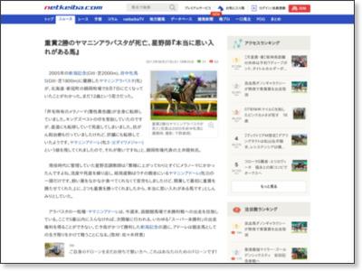 http://news.netkeiba.com/?pid=news_view&no=78592