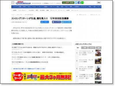 http://www.sponichi.co.jp/gamble/news/2013/09/04/kiji/K20130904006549960.html
