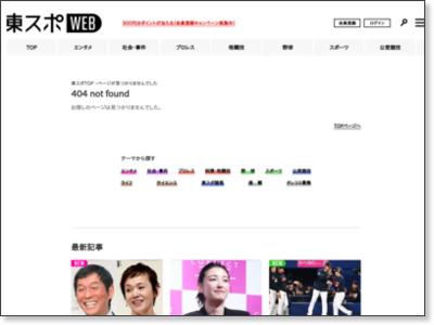 http://www.tokyo-sports.co.jp/race/horse/180237/