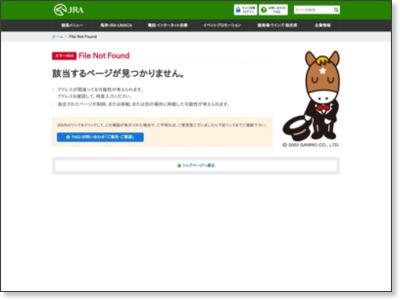 http://jra.jp/news/201309/090905.html