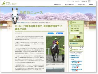http://uma-furusato.com/news/detail/_id_73982