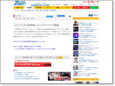 http://race.sanspo.com/keiba/news/20131030/pog13103005070002-n1.html
